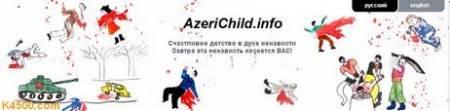 Праздник детства по-азербайджански